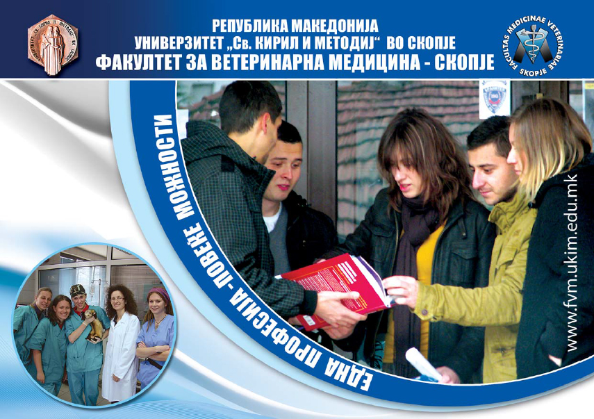 Booklet for the new students on the Faculty of veterinary medicine - Skopje (on Macedonian)