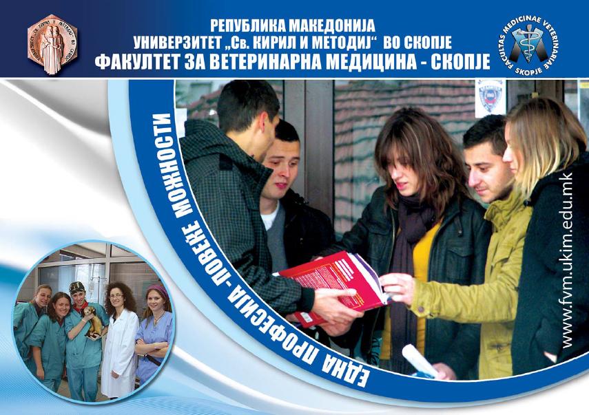 Брошура за новите студенти на Факулетот за ветеринарна медицина