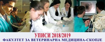 (Македонски) ТРЕТ уписен рок за студенти на ФВМ-С во учебната 2018/2019