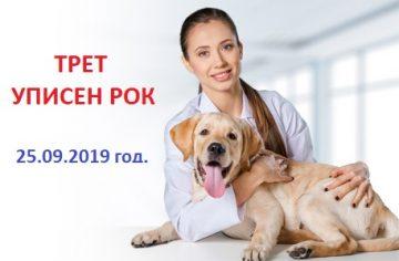 (Македонски) ТРЕТ уписен рок за студенти на ФВМ-С во учебната 2019/2020